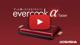 evercook タブレット